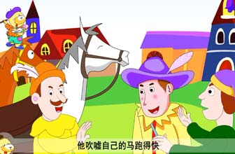 心灵成长骑士和马贩
