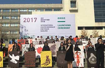 南京和平海报年展启动