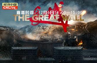 《长城》电影首映礼直播