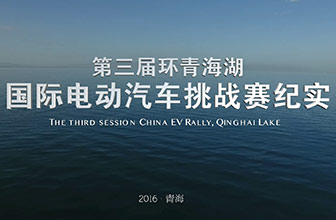 2016CEVR赛事精彩纪录