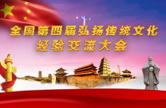 全国弘扬传统文化经验交流大会(三)