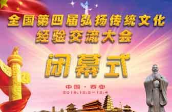 全国传统文化交流大会(五)