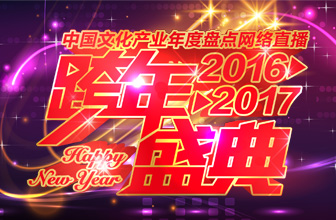 2016中国文化产业年度盘点网络直播跨年盛典