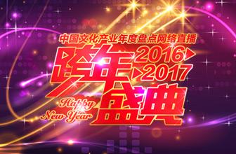 """""""2016中国文化产业年度盘点""""直播"""