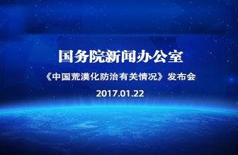 《中国荒漠化防治有关情况》发布会