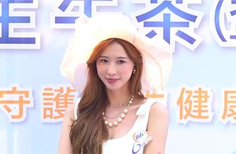 林志玲出席公益活动!