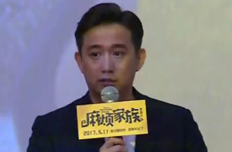 《麻烦家族》上海首映