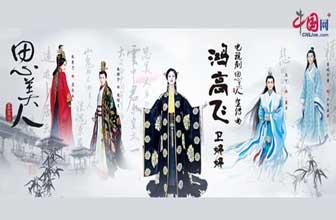 湖南卫视历史传奇剧《思美人》宣传曲新闻发布会