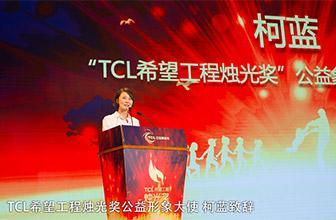 """第四届""""TCL希望工程烛光奖""""圆满落幕"""