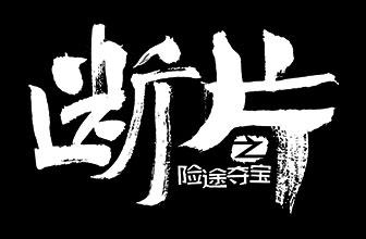 新片速递:断片之险途夺宝