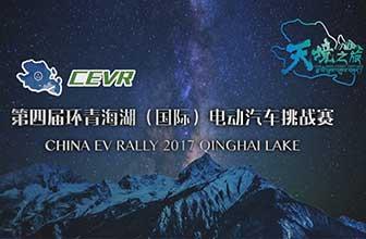 2017CEVR挑战赛纪录片