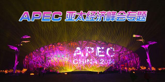 APEC亚太经济峰会